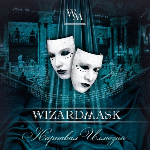 "CD WIZARDMASK     ""Карнавал Иллюзий"" 2012"